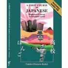 A First Course in Japanese - Beginners Course/Accelerated Level (2007 Edition)
