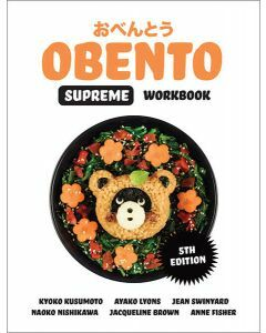 Obento Supreme 5e Workbook with 1 Access Code