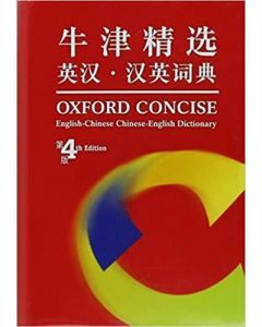 Concise English-Chinese Chinese-English Dictionary (Available to Order)