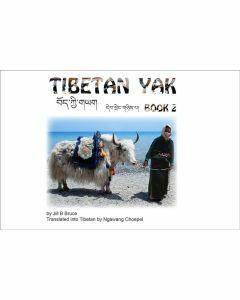 Book 2: Tibetan Yak in English & Tibetan