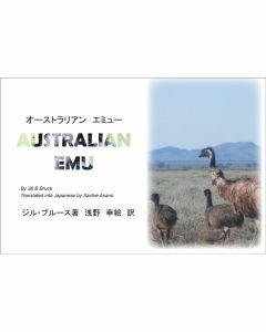 Book 3: Australian Emu in English & Japanese