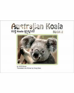Book 2: Australian Koala in English & Khmer