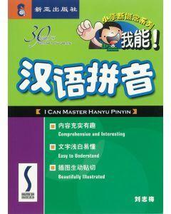 I Can Master Hanyu Pinyin