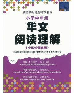 Reading Comprehension for Primary 3 & 4 (Chinese)