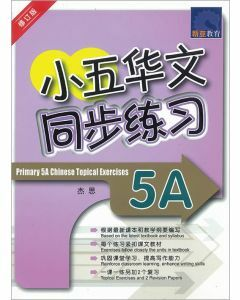 Primary 5A Chinese Topical Exercises
