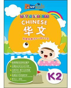 Little Leaders: Chinese K2
