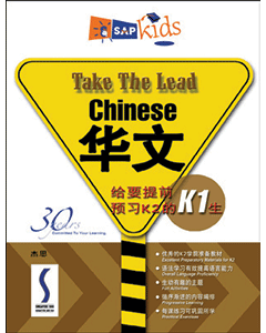 Take the Lead: Chinese K1