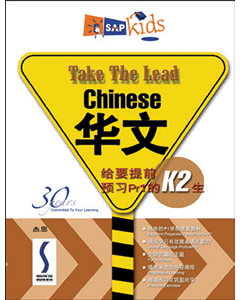 Take the Lead: Chinese K2
